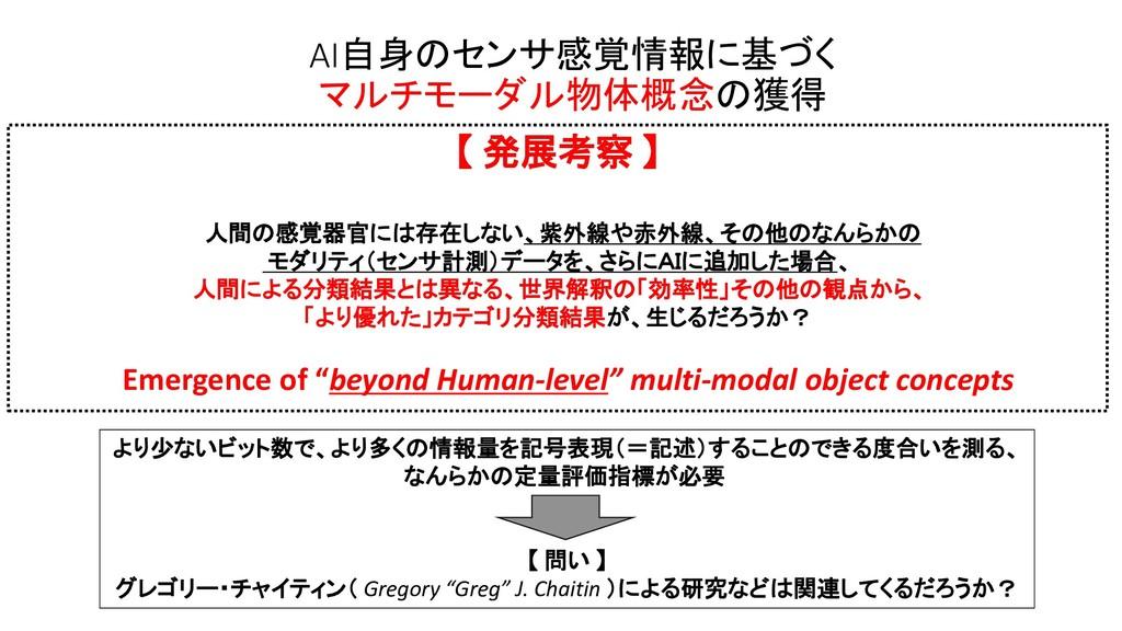 AI自身のセンサ感覚情報に基づく マルチモーダル物体概念の獲得 【 発展考察 】 人間の感覚器...
