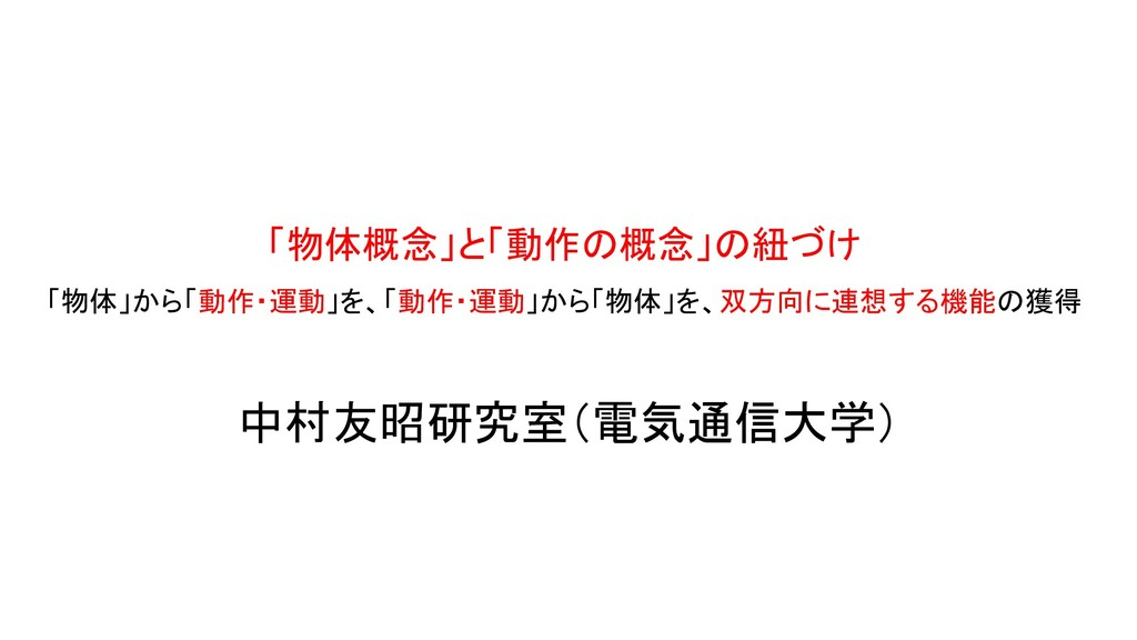 中村友昭研究室(電気通信大学) 「物体概念」と「動作の概念」の紐づけ 「物体」から「動作・運動...