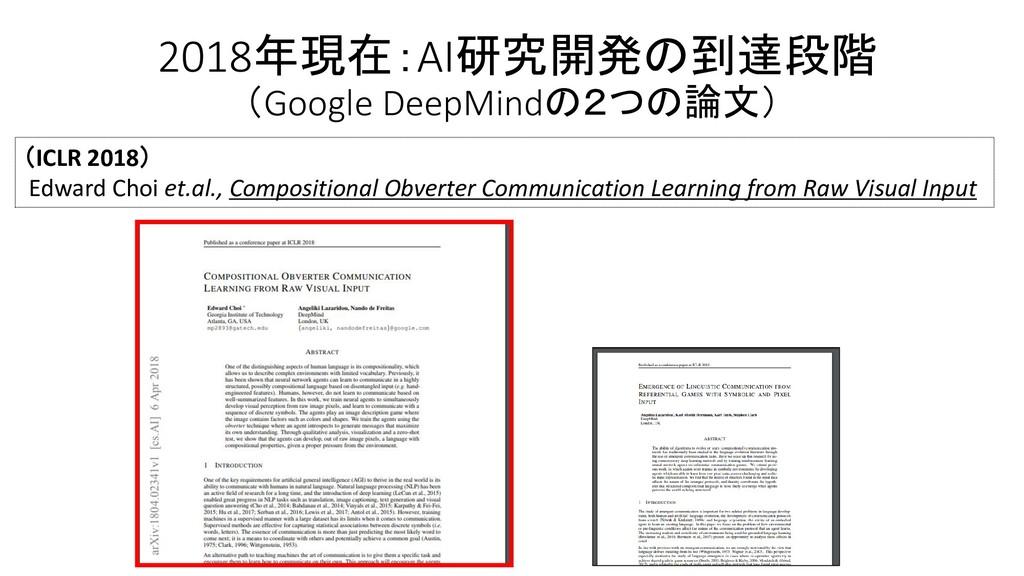 2018年現在:AI研究開発の到達段階 (Google DeepMindの2つの論文) (IC...