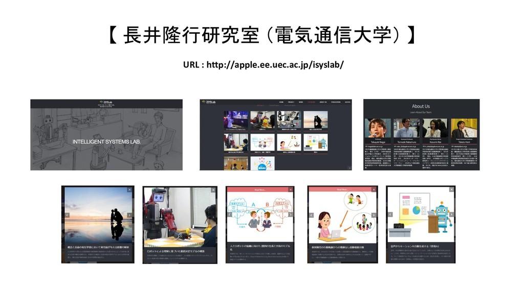 【 長井隆行研究室 (電気通信大学) 】 URL : http://apple.ee.uec....