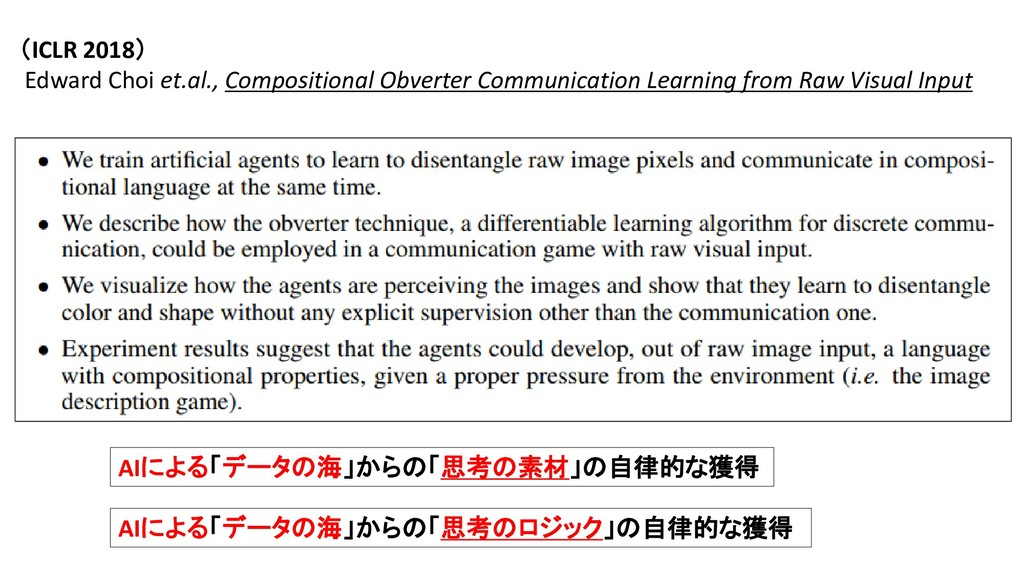 AIによる「データの海」からの「思考のロジック」の自律的な獲得 AIによる「データの海」からの...
