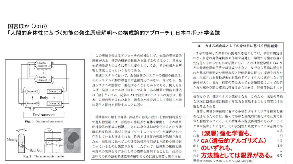 国吉ほか (2010) 「人間的身体性に基づく知能の発生原理解明への構成論的アプローチ」, 日...