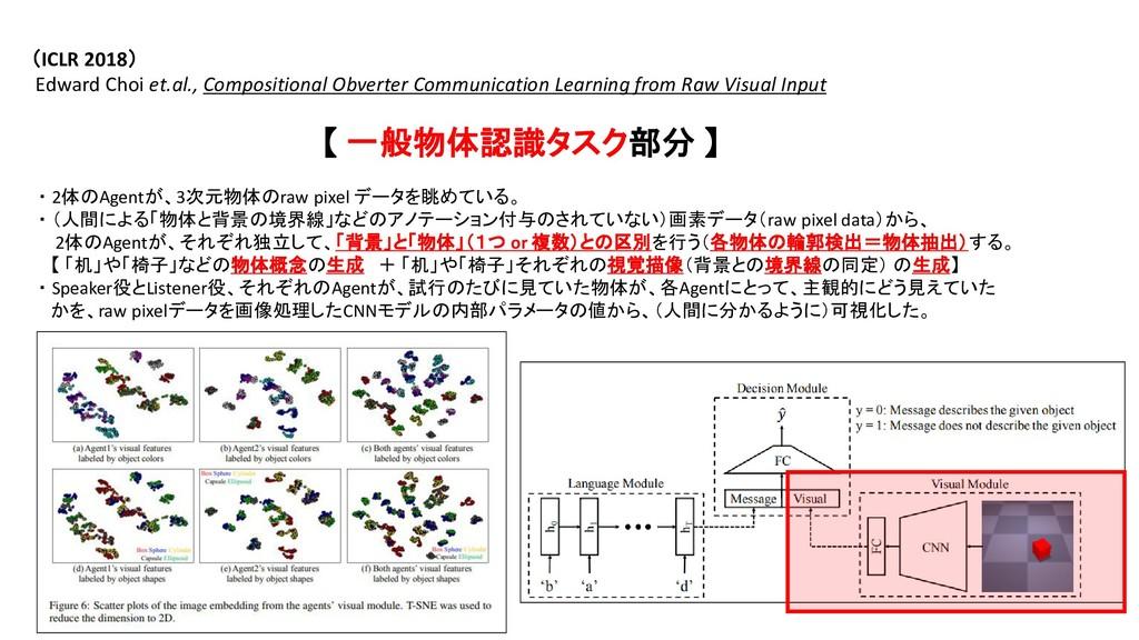 【 一般物体認識タスク部分 】 ・ 2体のAgentが、3次元物体のraw pixel データ...
