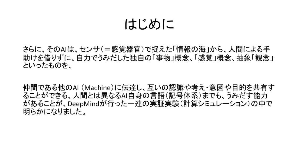 はじめに さらに、そのAIは、センサ(=感覚器官)で捉えた「情報の海」から、人間による手 助け...