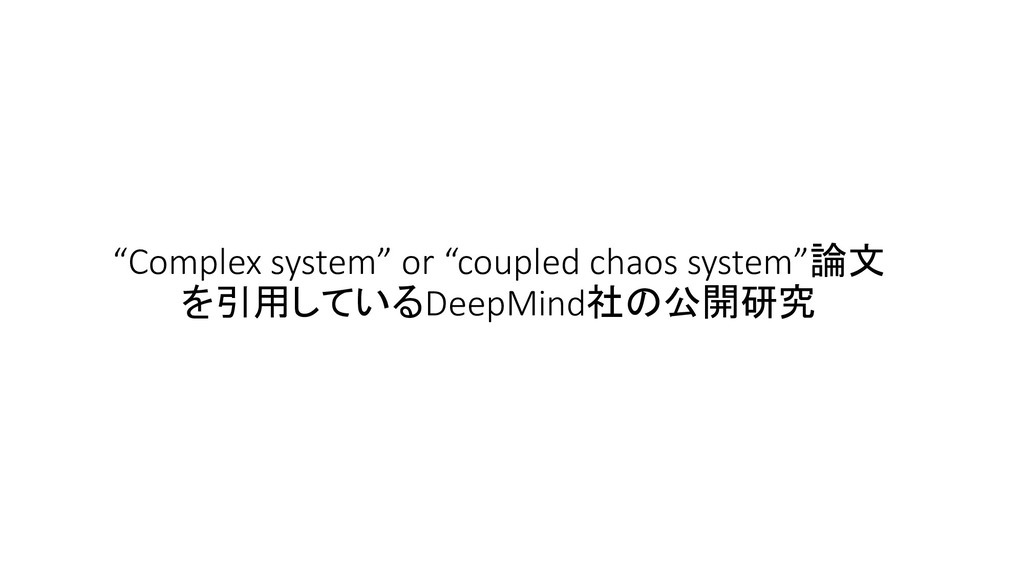 """""""Complex system"""" or """"coupled chaos system""""論文 を引..."""