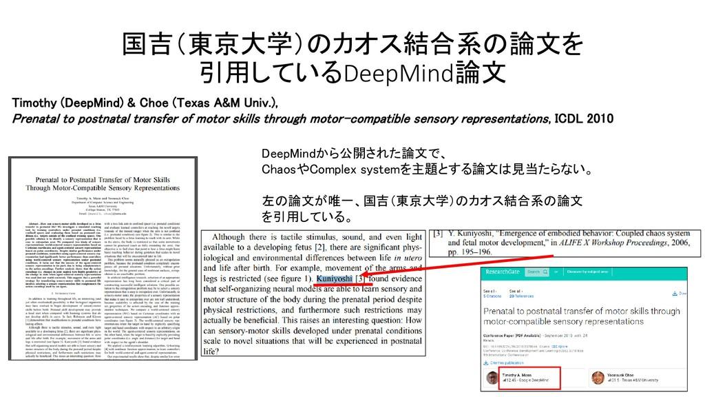 国吉(東京大学)のカオス結合系の論文を 引用しているDeepMind論文 DeepMindから...