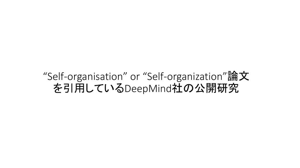 """Self-organisation"" or ""Self-organization""論文 を引..."