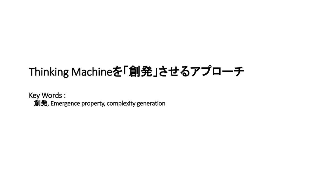 Thinking Machineを「創発」させるアプローチ Key Words : 創発, E...