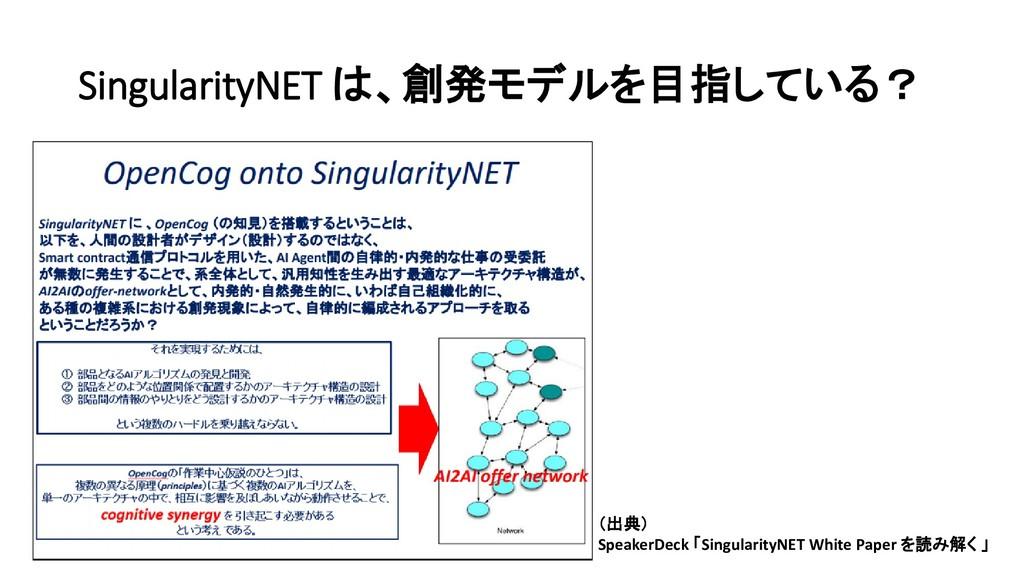 SingularityNET は、創発モデルを目指している? (出典) SpeakerDeck...