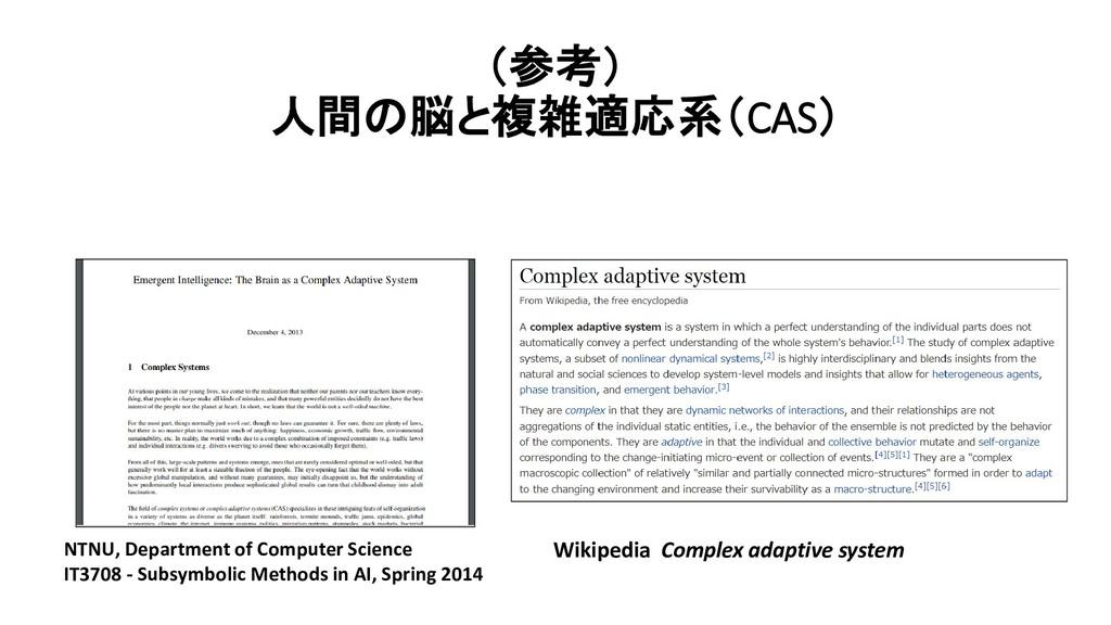 (参考) 人間の脳と複雑適応系(CAS) NTNU, Department of Comput...