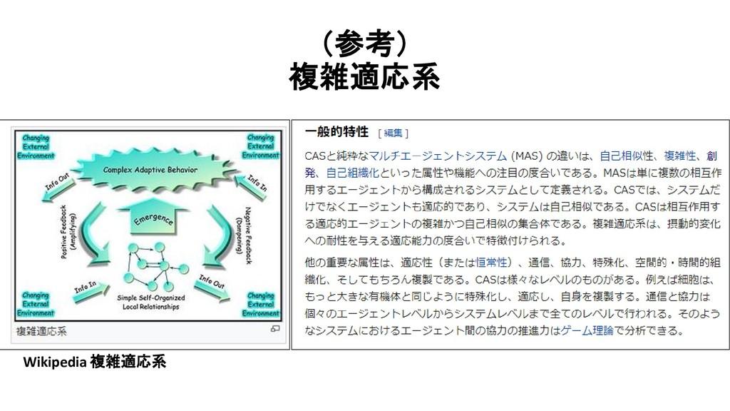 (参考) 複雑適応系 Wikipedia 複雑適応系