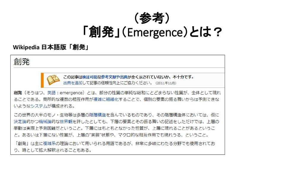 (参考) 「創発」(Emergence)とは? Wikipedia 日本語版 「創発」