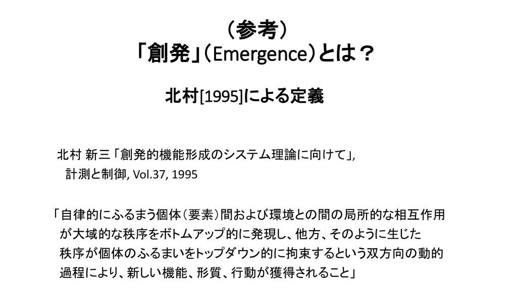 北村[1995]による定義 北村 新三 「創発的機能形成のシステム理論に向けて」, 計測と制御...