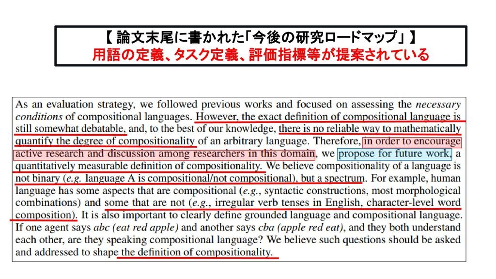【 論文末尾に書かれた「今後の研究ロードマップ」 】 用語の定義、タスク定義、評価指標等が提案...