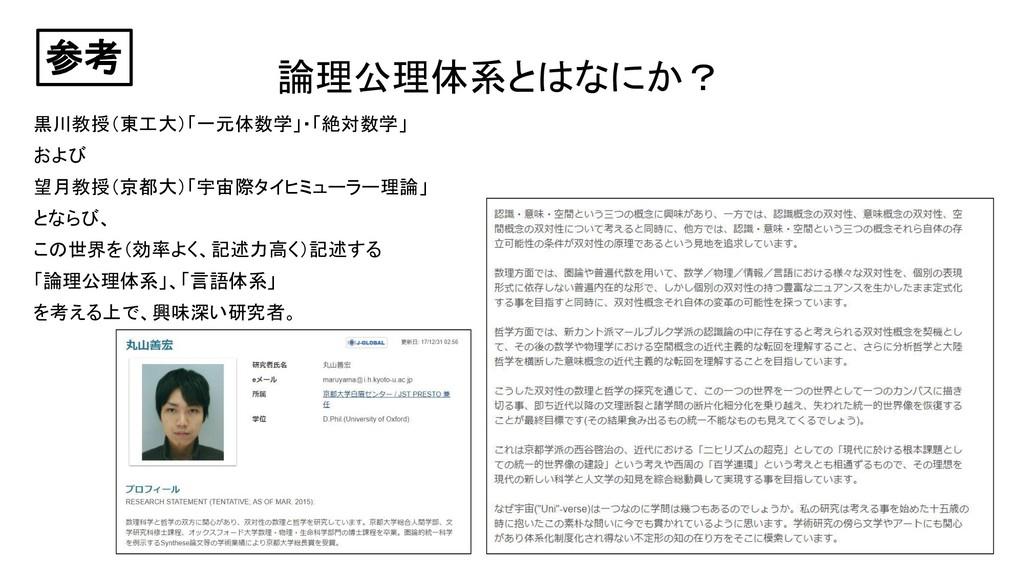 論理公理体系とはなにか? 黒川教授(東工大)「一元体数学」・「絶対数学」 および 望月教授(京...