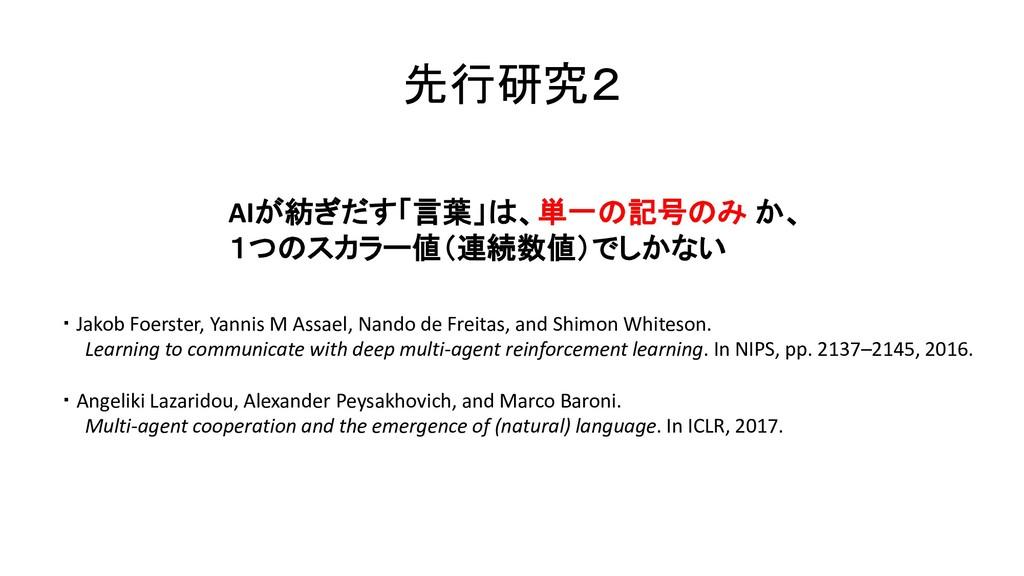 先行研究2 AIが紡ぎだす「言葉」は、単一の記号のみ か、 1つのスカラー値(連続数値)でしか...