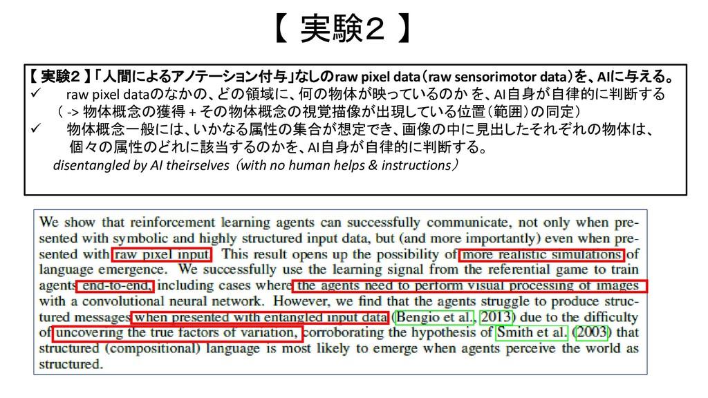 【 実験2 】 【 実験2 】 「人間によるアノテーション付与」なしのraw pixel da...