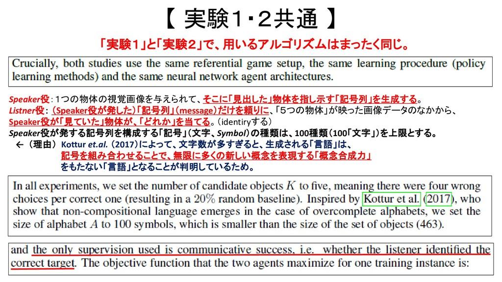 【 実験1・2共通 】 「実験1」と「実験2」で、用いるアルゴリズムはまったく同じ。 Spea...