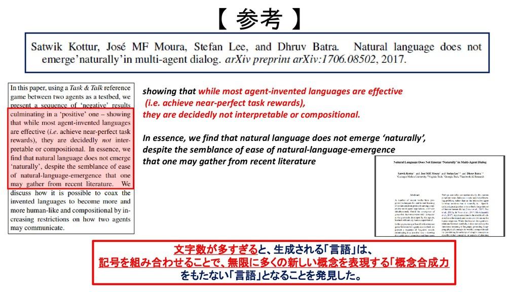 【 参考 】 文字数が多すぎると、生成される「言語」は、 記号を組み合わせることで、無限に多く...