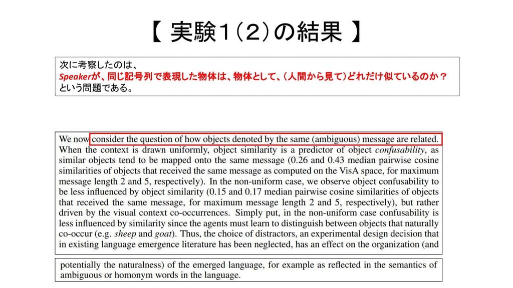 次に考察したのは、 Speakerが、同じ記号列で表現した物体は、物体として、(人間から見て)...