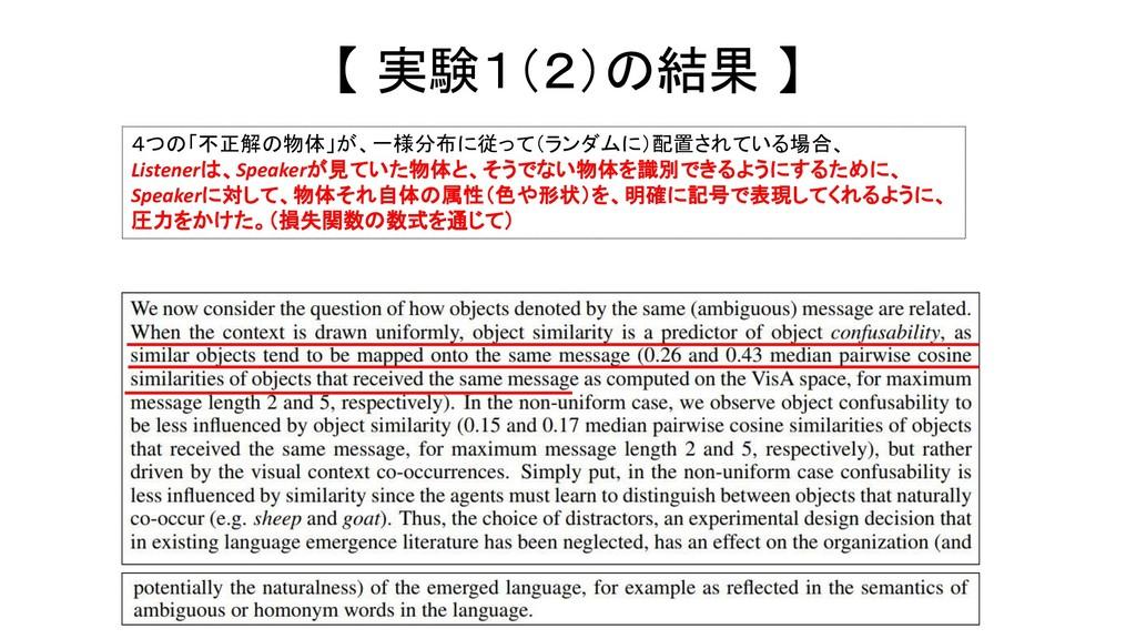 4つの「不正解の物体」が、一様分布に従って(ランダムに)配置されている場合、 Listener...