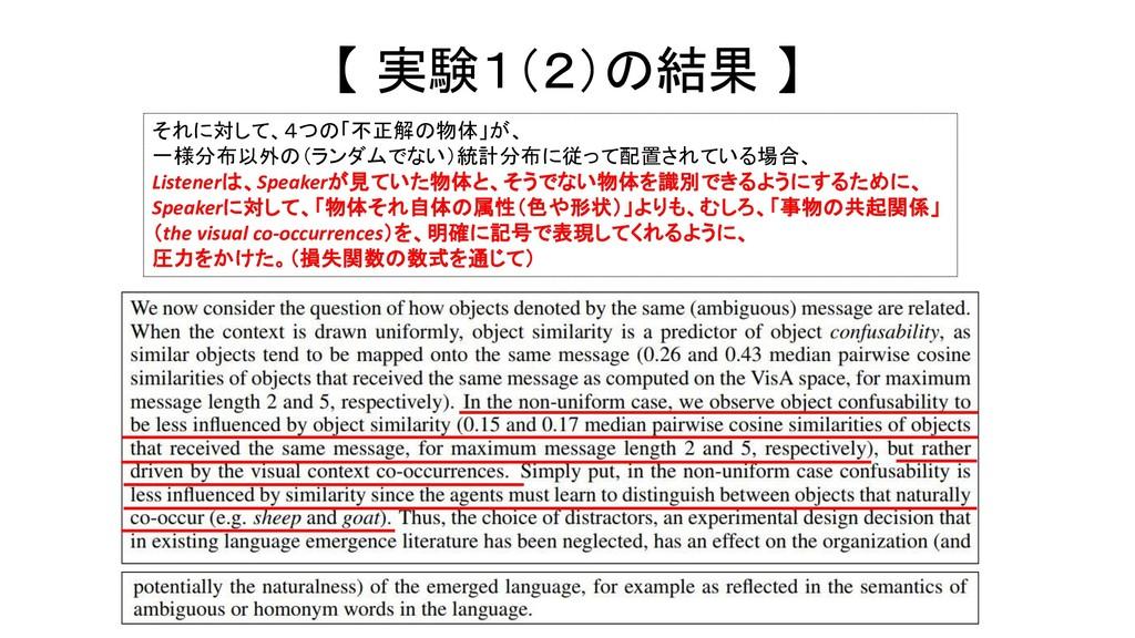 それに対して、4つの「不正解の物体」が、 一様分布以外の(ランダムでない)統計分布に従って配置...