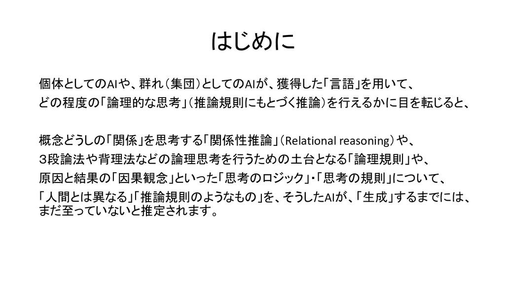 はじめに 個体としてのAIや、群れ(集団)としてのAIが、獲得した「言語」を用いて、 どの程度...