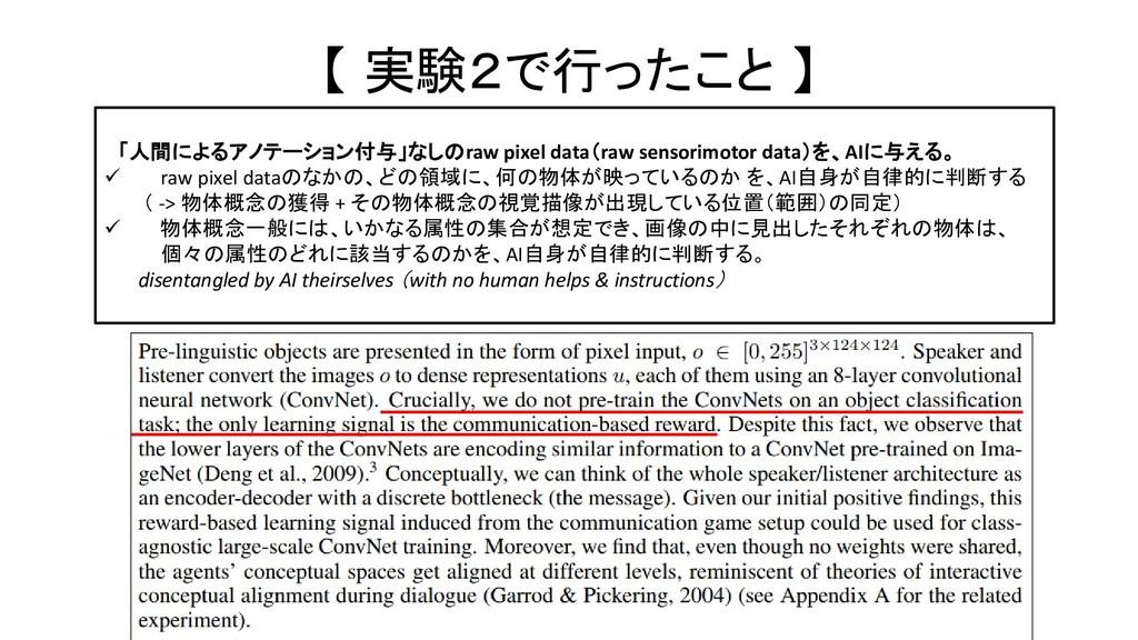 【 実験2で行ったこと 】 「人間によるアノテーション付与」なしのraw pixel data...