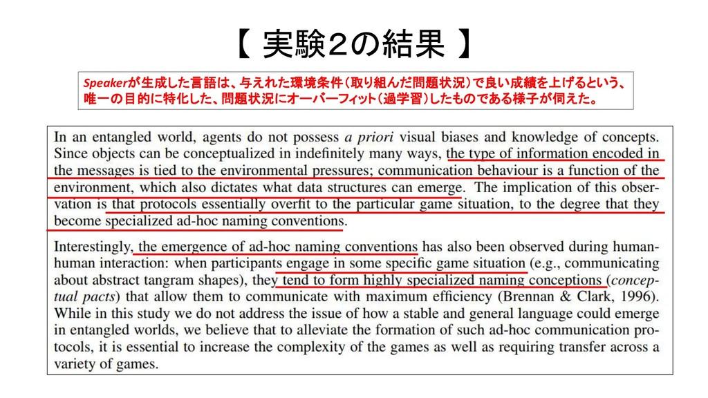 【 実験2の結果 】 Speakerが生成した言語は、与えれた環境条件(取り組んだ問題状況)で...