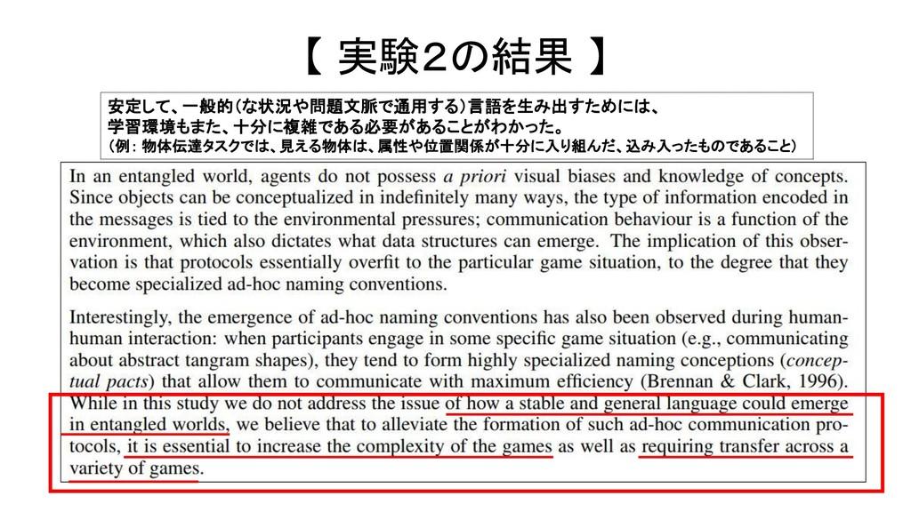 【 実験2の結果 】 安定して、一般的(な状況や問題文脈で通用する)言語を生み出すためには、 ...