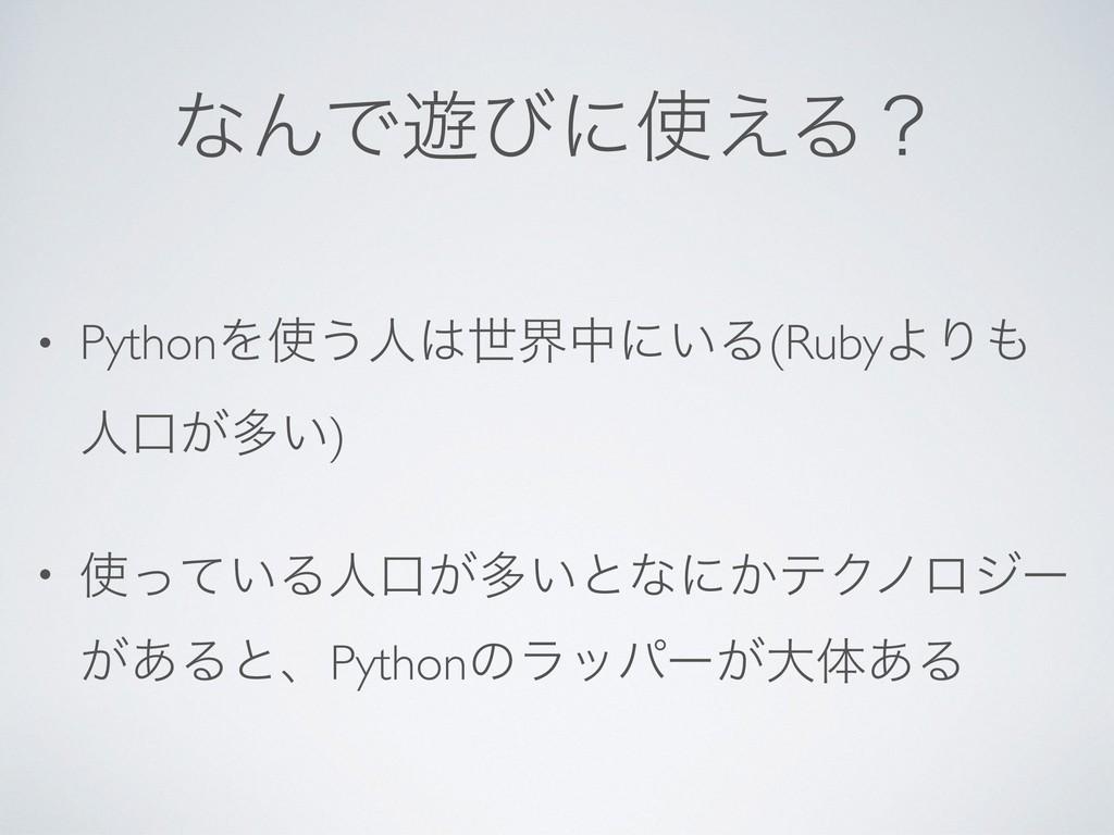 ͳΜͰ༡ͼʹ͑Δʁ • PythonΛ͏ਓੈքதʹ͍Δ(RubyΑΓ ਓޱ͕ଟ͍) •...