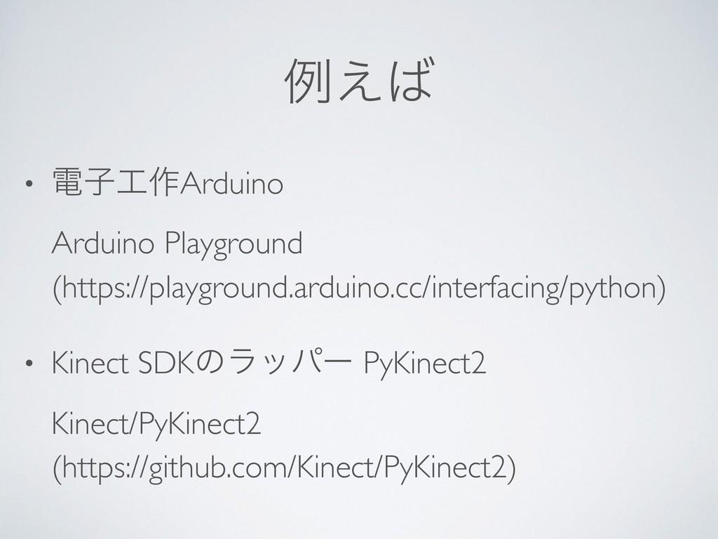 ྫ͑ • ిࢠ࡞Arduino Arduino Playground (https:/...