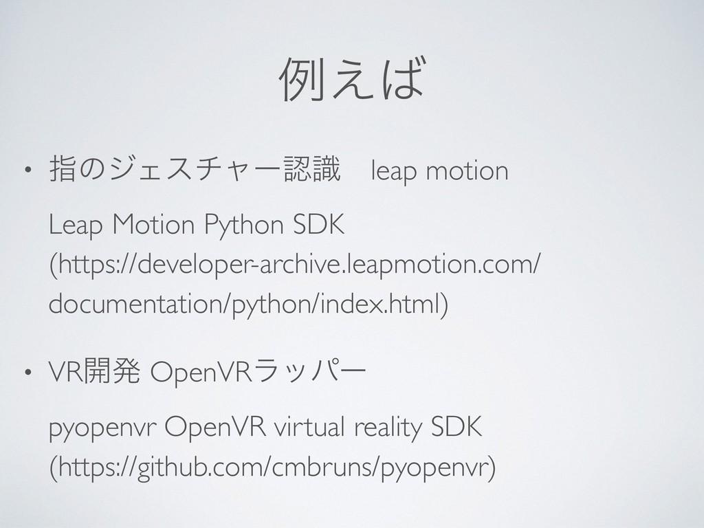 ྫ͑ • ࢦͷδΣενϟʔࣝɹleap motion Leap Motion Pytho...