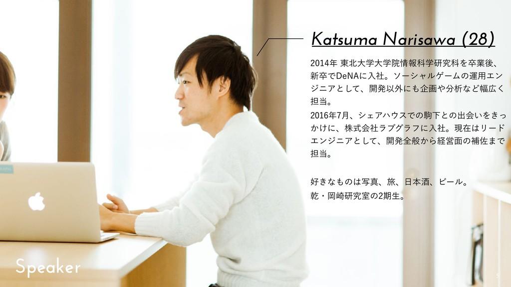 !5 Katsuma Narisawa (28) ౦େֶେֶӃใՊֶݚڀՊΛଔ...