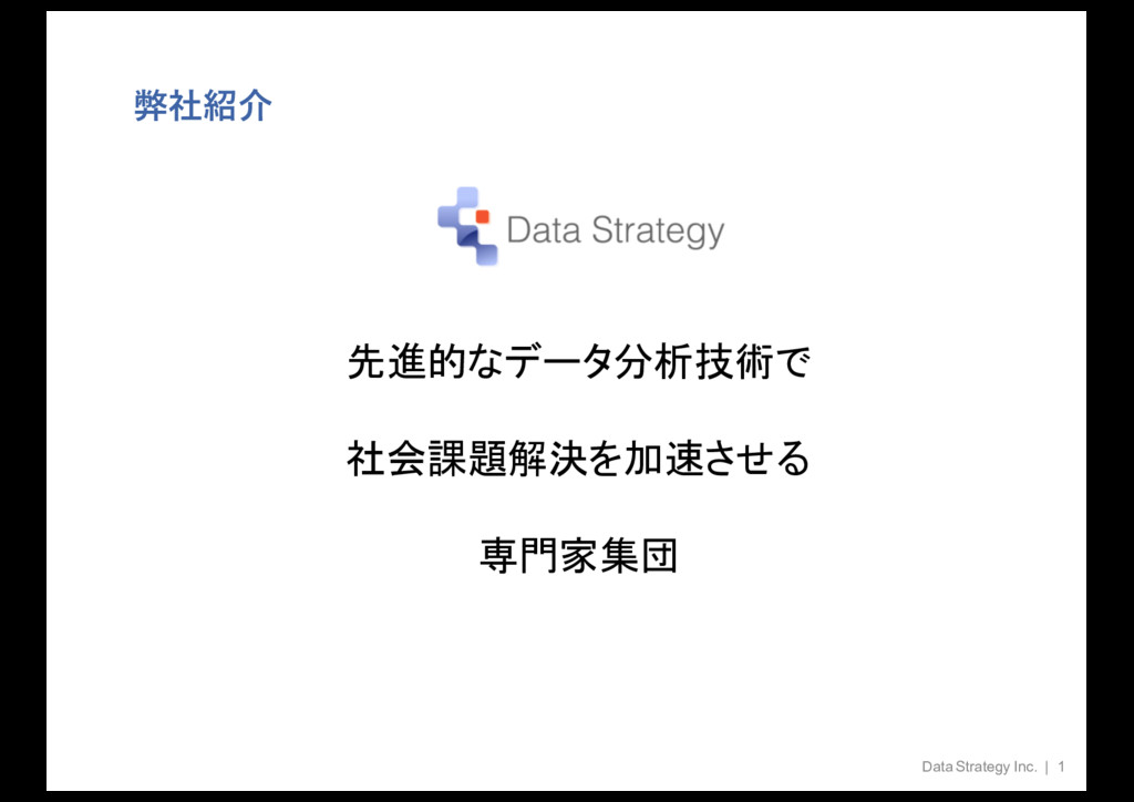 弊社紹介 Data Strategy Inc. | 1 先進的なデータ分析技術で 社会課題解決...