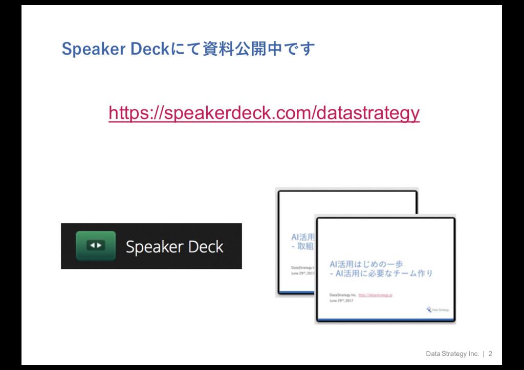 Speaker Deckにて資料公開中です Data Strategy Inc. | 2 ht...