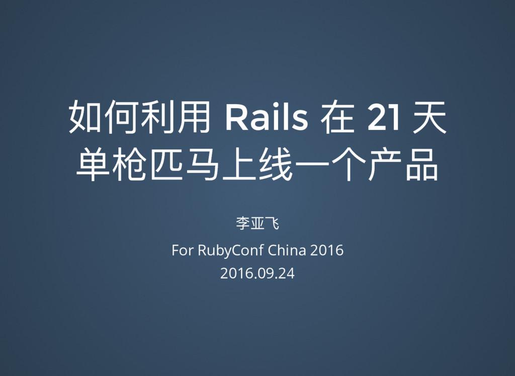 ই֜ڥአ Rails  21 ॠ ܔຖ܃ḘӤᕚӞӻԾߝ Եᷢ For RubyConf C...