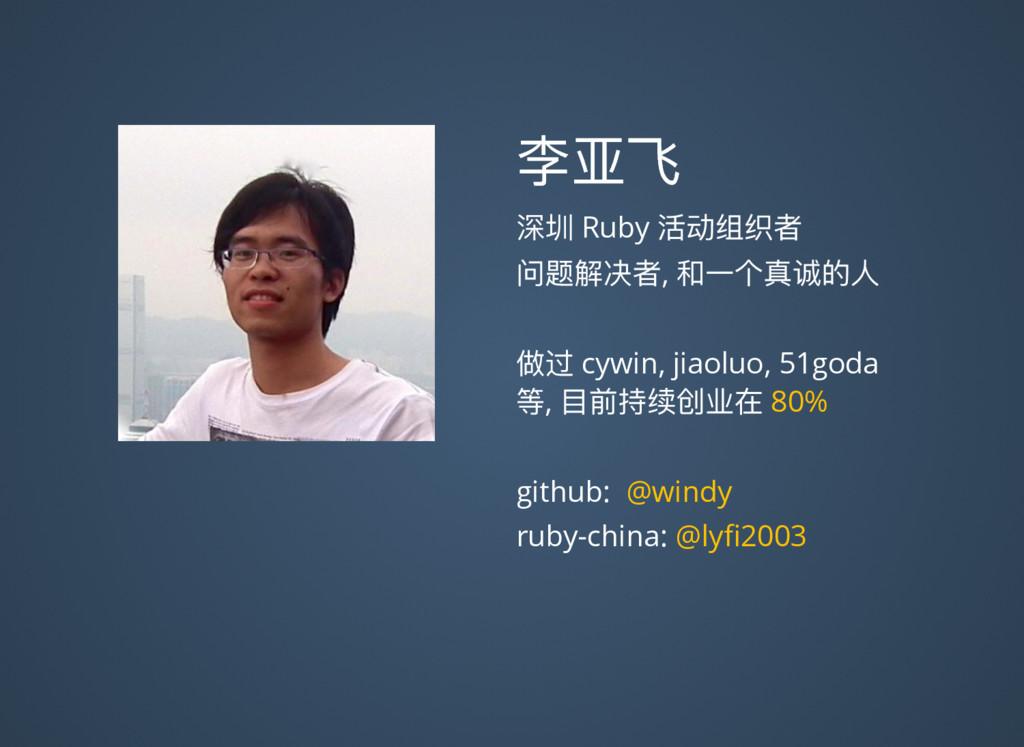 Եᷢ Ⴎ Ruby ၚۖᕟᕢᘏ ᳯ᷌ᥴ٬ᘏ, Ӟӻ፥ᦻጱՈ ؉ᬦ cywin, jiao...