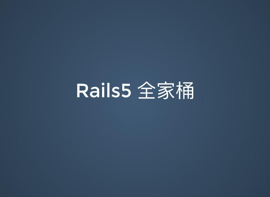 Rails5 قਹ