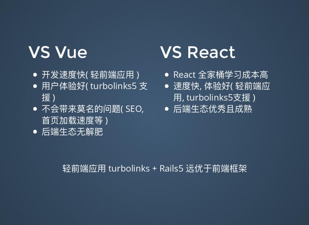 VS Vue ݎ᭛ଶள( ڹᒒଫአ ) አಁ֛ḵঅ( turbolinks5 ඪ ൔ ) ...