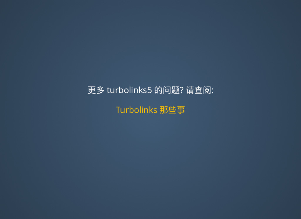Turbolinks ᮎԶԪ ๅग़ turbolinks5 ጱᳯ᷌? ᧗ັᴅ: