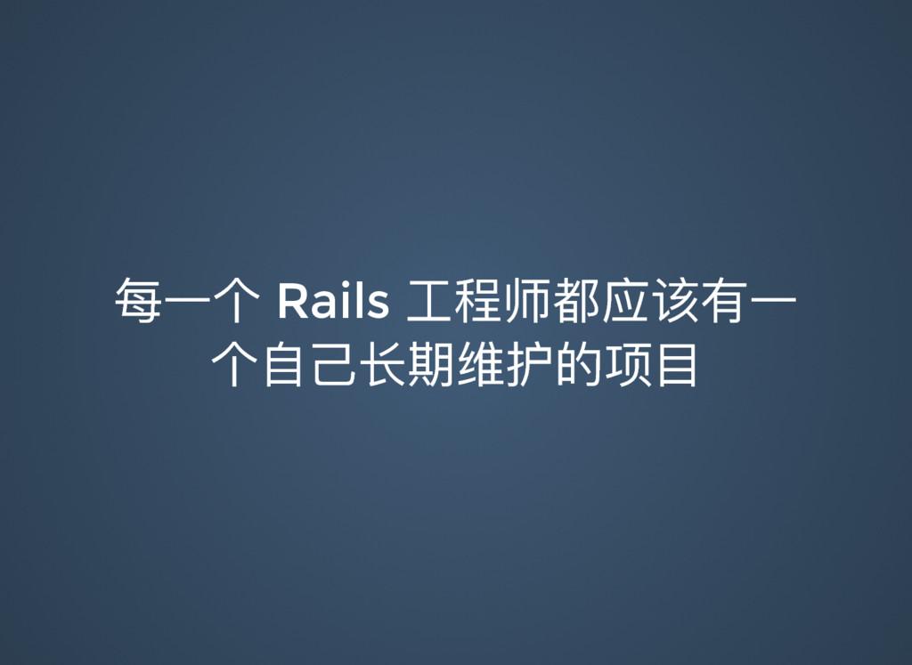 ྯӞӻ Rails ૡᑕ᮷ଫᧆํӞ ӻᛔ૩ᳩ๗ᖌಷጱᶱፓ