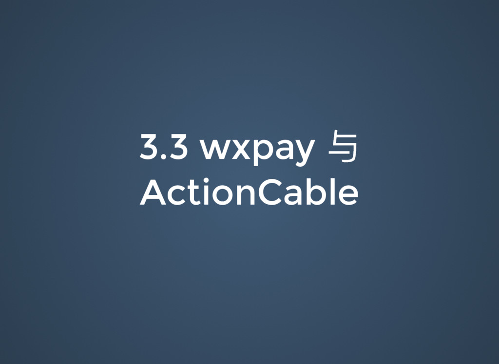 3.3 wxpay Ө ActionCable