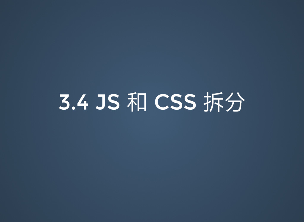 3.4 JS  CSS ೆړ