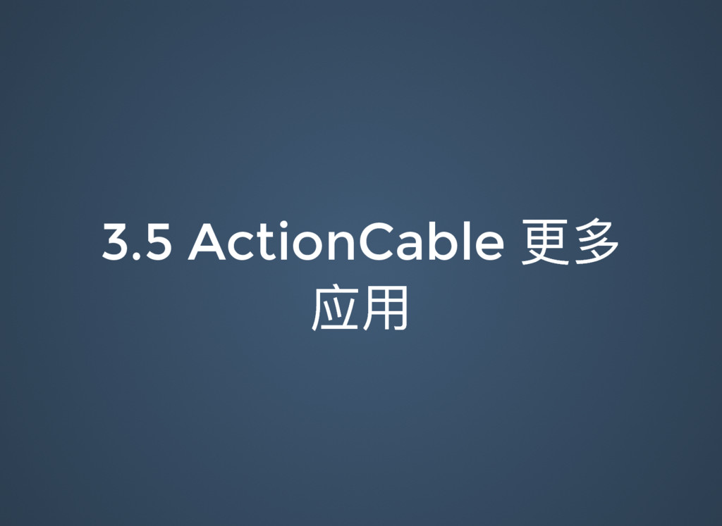 3.5 ActionCable ๅग़ ଫአ