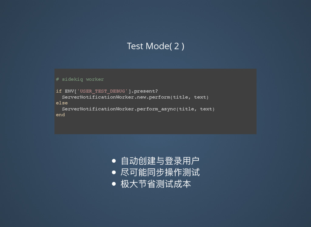 Test Mode( 2 ) # sidekiq worker if ENV['USER_TE...