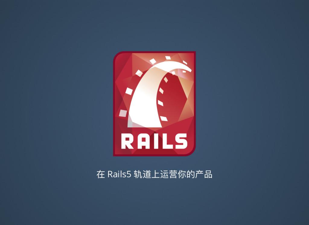  Rails5 ᭲Ӥᬩ០֦ጱԾߝ