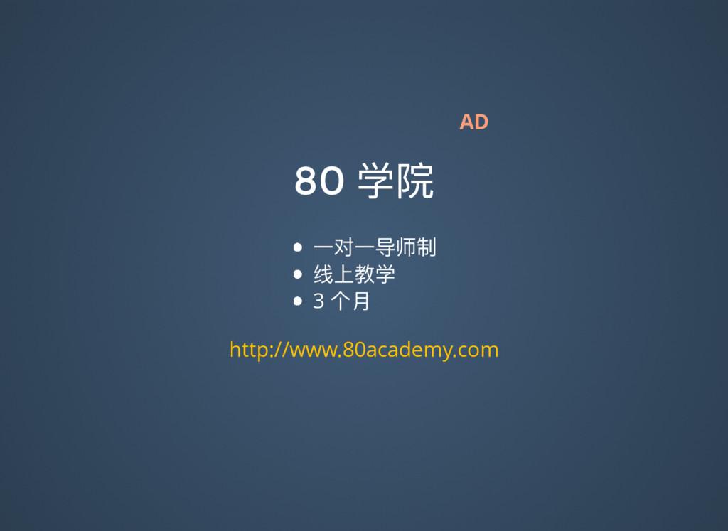 80 ᴺ ӞӞګ ᕚӤර 3 ӻ์ http://www.80academy.com...