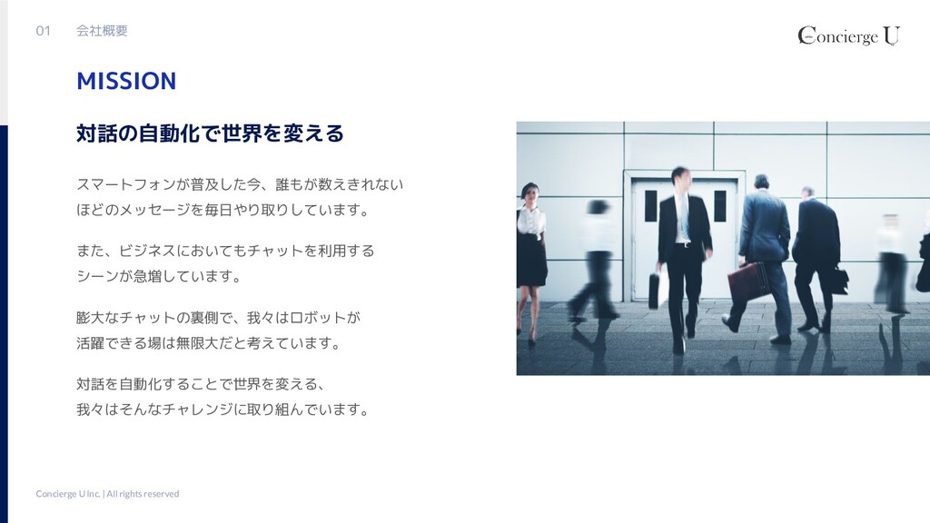 Concierge U Inc. | All rights reserved 01 会社概要 ...