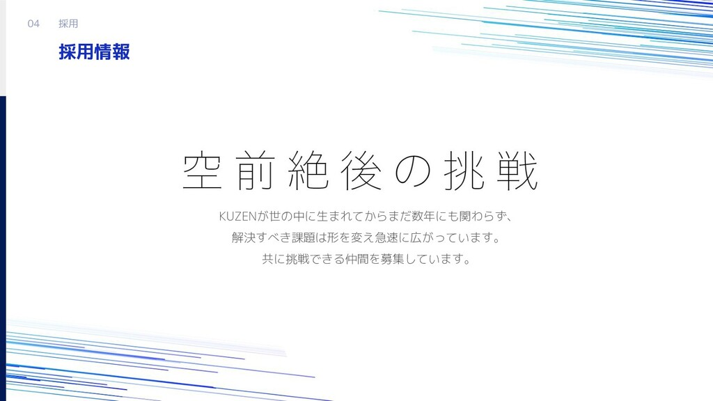 Concierge U Inc. | All rights reserved 04 採用情報 ...